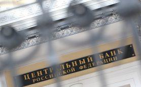 ЦБ отозвал лицензию у НКО «Платежный Клиринговый Дом»