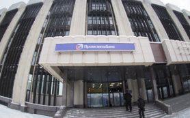 Через Промсвязьбанк прогнали триллион рублей госсредств