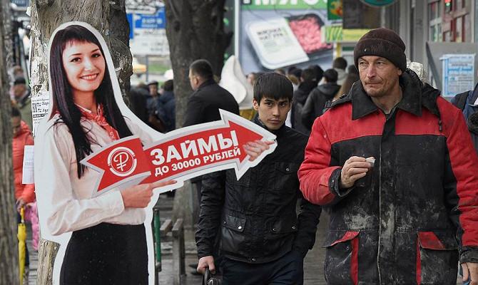 Депутаты предложили запретить микрозаймы