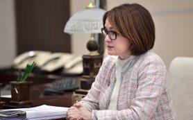 Набиуллина заявила о завершении периода восстановления экономики РФ