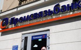 ЦБ требует от Промсвязьбанка доначислить 100 млрд рублей резервов