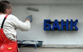 Moody's прогнозирует стабильность российских банков