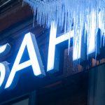 ЦБ рассказал о потерях российских банков от хакерских атак в 2017 году