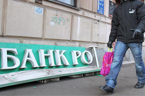 Среди россиян растет число потенциальных банкротов