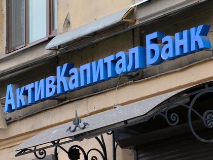 ЦБ лишил лицензии АктивКапитал Банк