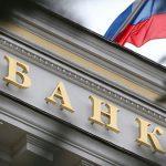 Названы последствия санкций США для российских банков