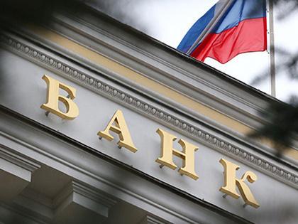 Конфидэнс Банк лишился лицензии