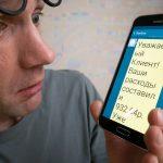Сотовым компаниям разрешат сообщать сумму долга в SMS