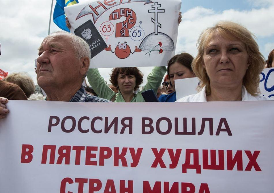 В крупных городах РФ начались митинги против пенсионной реформы