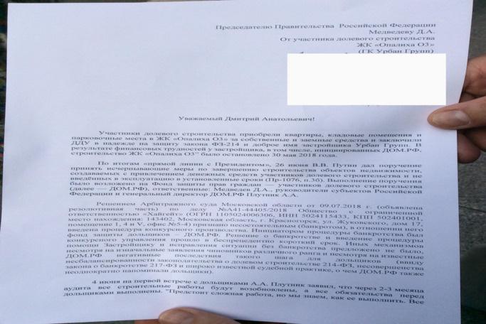Дольщики Urban Group подали коллективное письмо Путину, Медведеву и в Росимущество