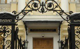 ЦБ прекратил полномочия СРО, поднадзорные которой кредитные кооперативы обманывали пайщиков