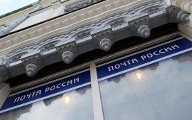 «Почта России» обсудит с китайскими партнерами доставку товаров по КНР