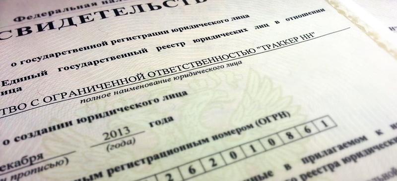 Регистрация фирм: важные моменты