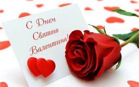 Как поздравить любимого человека с Днем влюбленных