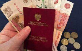 Два миллиона россиян потеряли часть пенсионных накоплений