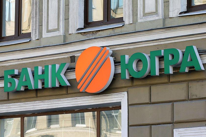 Суд отправил двух бывших топ-менеджеров банка «Югра» под домашний арест