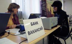 СМИ: в России появятся 10 миллионов безработных из-за инициативы властей