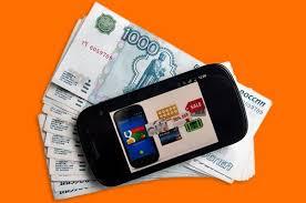 Кредит на мобильный телефон