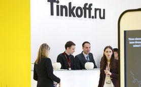 В Тинькофф Банке попросили сотрудников не называть свое место работы банком