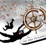Тарифам ЖКХ предсказали «эталонную» революцию: «доить» население не перестанут
