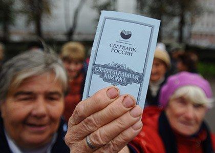 Депутаты предложили полностью компенсировать советские вклады в Сбербанке