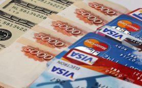 Эксперты рассказали, как защититься от мошенничества с банковскими картами
