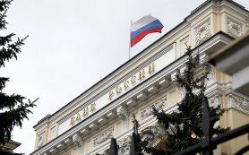 ЦБ утвердил список системно значимых российских банков