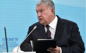 Сечин: Россия остается надежным поставщиком энергоресурсов в Европу