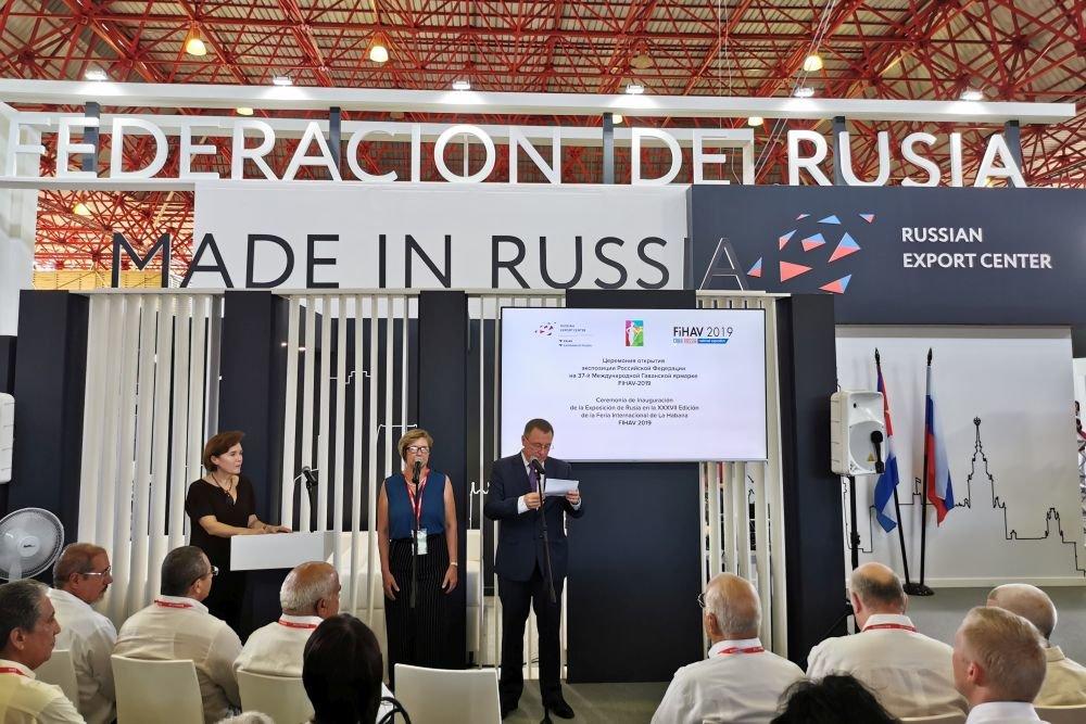 Днем России стартовала Международная Гаванская ярмарка