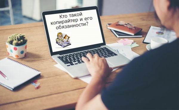 Что такое копирайтинг, и кто такой копирайтер в рунете