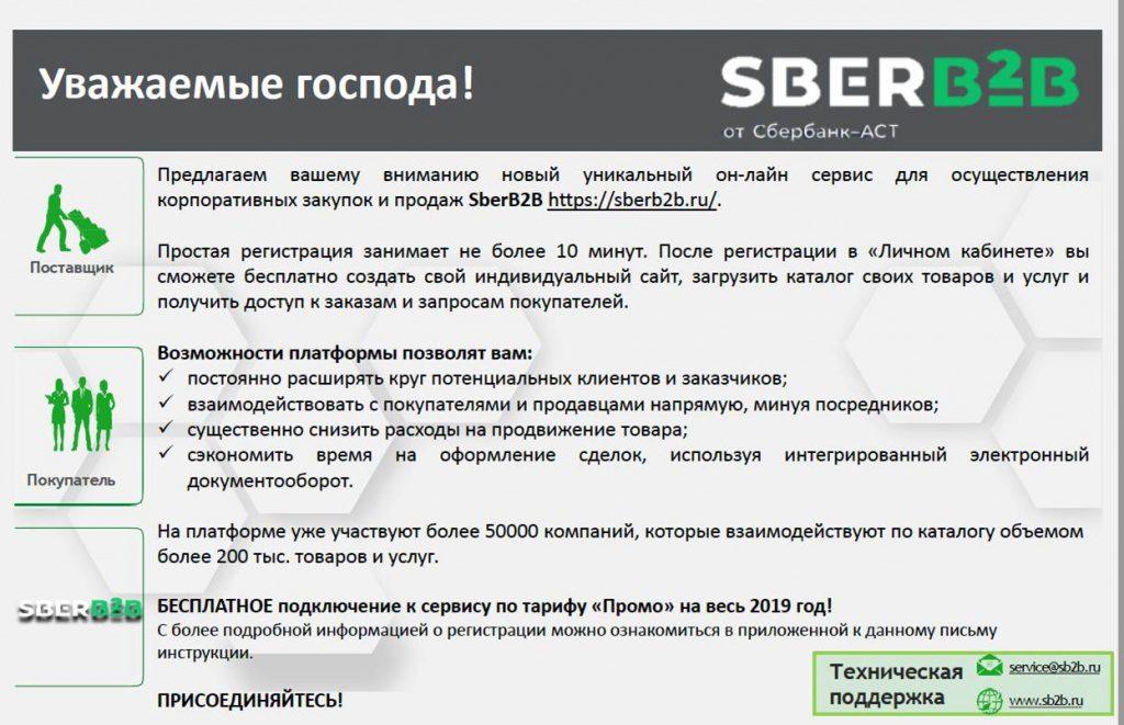 Сбербанк-АСТ представил московским поставщикам возможности SberB2B