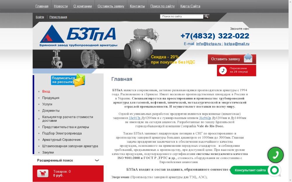 Характеритиска и назначение запорной арматуры от компании БЗТпА