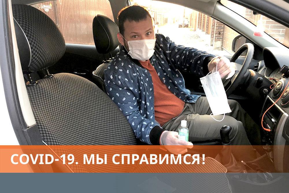 В России появилось антивирусное такси