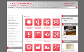 Комплексные системы вентиляционного оборудования от «АЛЬФАСЕРВИС»