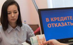 Банки стали чаще отказывать в выдаче кредитов
