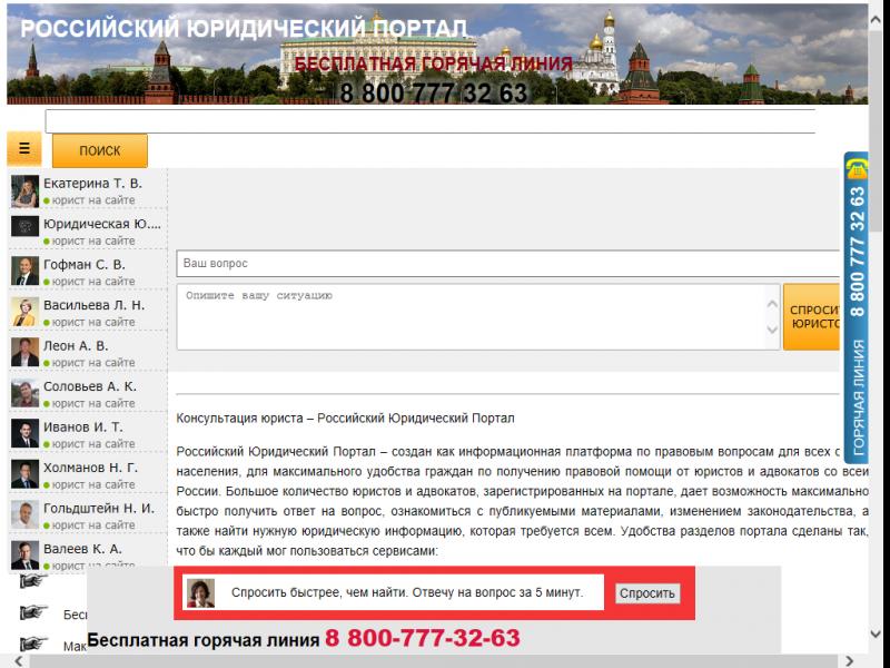 Российский юридический портал и система его функционирования