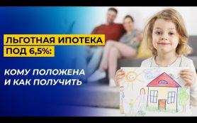 Льготная ипотека под 6,5% оттягивает спрос со вторичного рынка