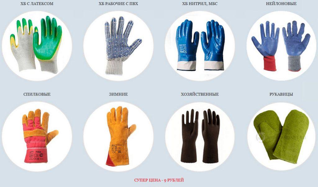 Качественные рабочие перчатки оптом: теперь купить легко