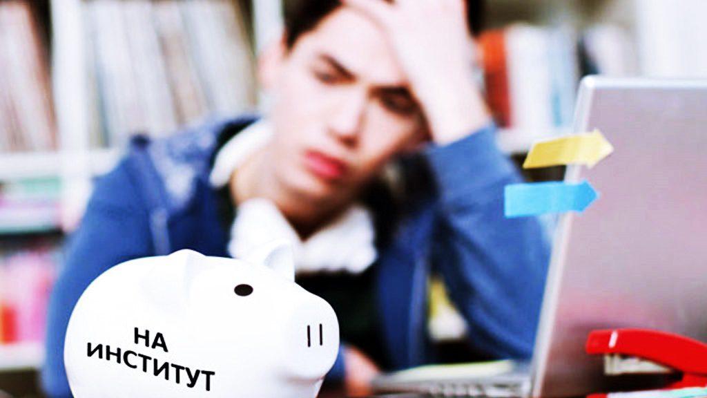 Кредит на образование, его особенности