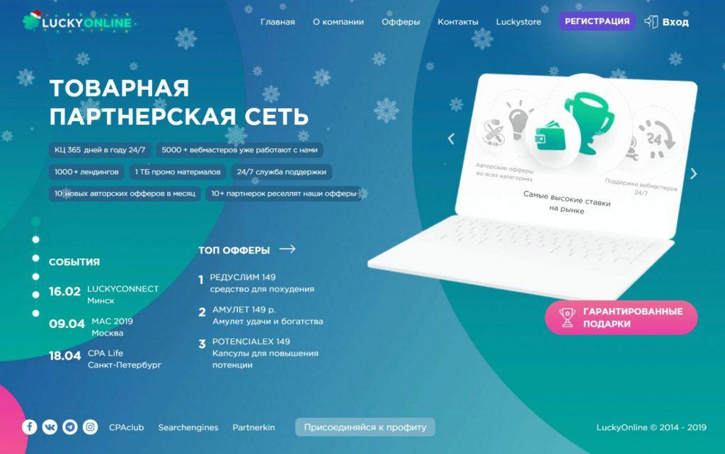 Товарно-партнерская программа Lucky Online: знания, что необходимы для начала работы