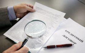 Лишняя спешка во время заключения кредитного договора — последствия