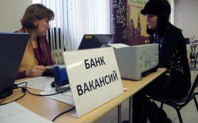 Экономист раскритиковал меры правительства по сокращению безработницы