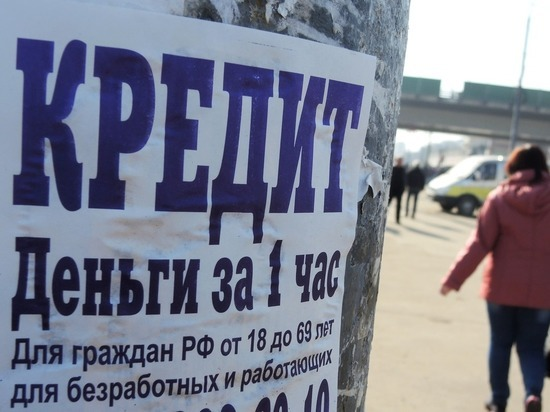 Для заемщиков наступает «час Х»: России грозит вал просроченных долгов