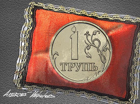 России угрожает девальвация: рубль катится по наклонной
