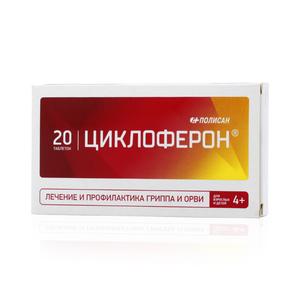 Циклоферон таблетки купить в интернет — аптеке
