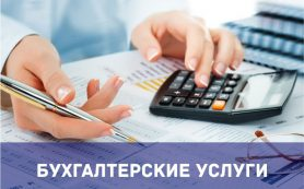 Бухгалтерские услуги от CBS group
