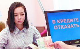 Кого ждет отказ в выдаче кредита?
