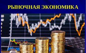 Почему рыночная экономика более эффективна