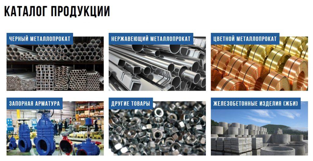 Металлобаза в Харькове