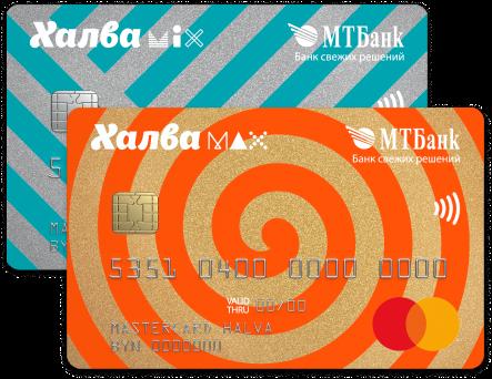 Карты рассрочки «Халва MIX» и «Халва MAX» от МТБанка
